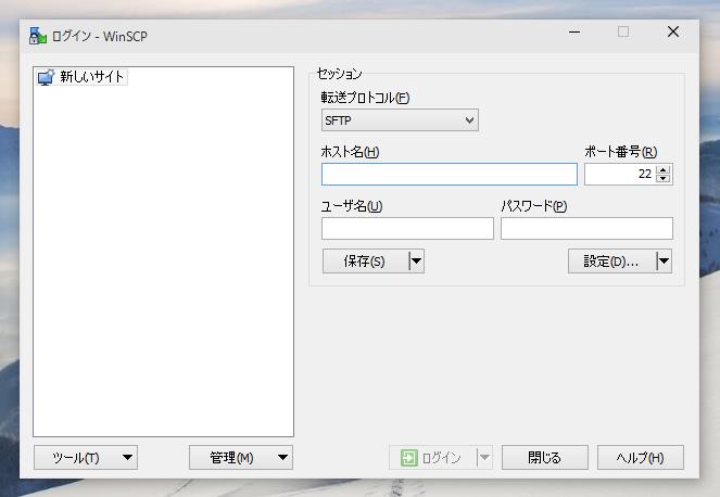 Windows10でのWinSCP