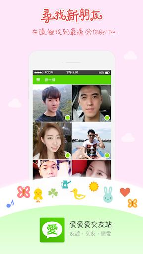 Download aiai dating u611bu611bu611bu4ea4u53cbu7ad9 -Find new friends,chat & date 1.0.52 1