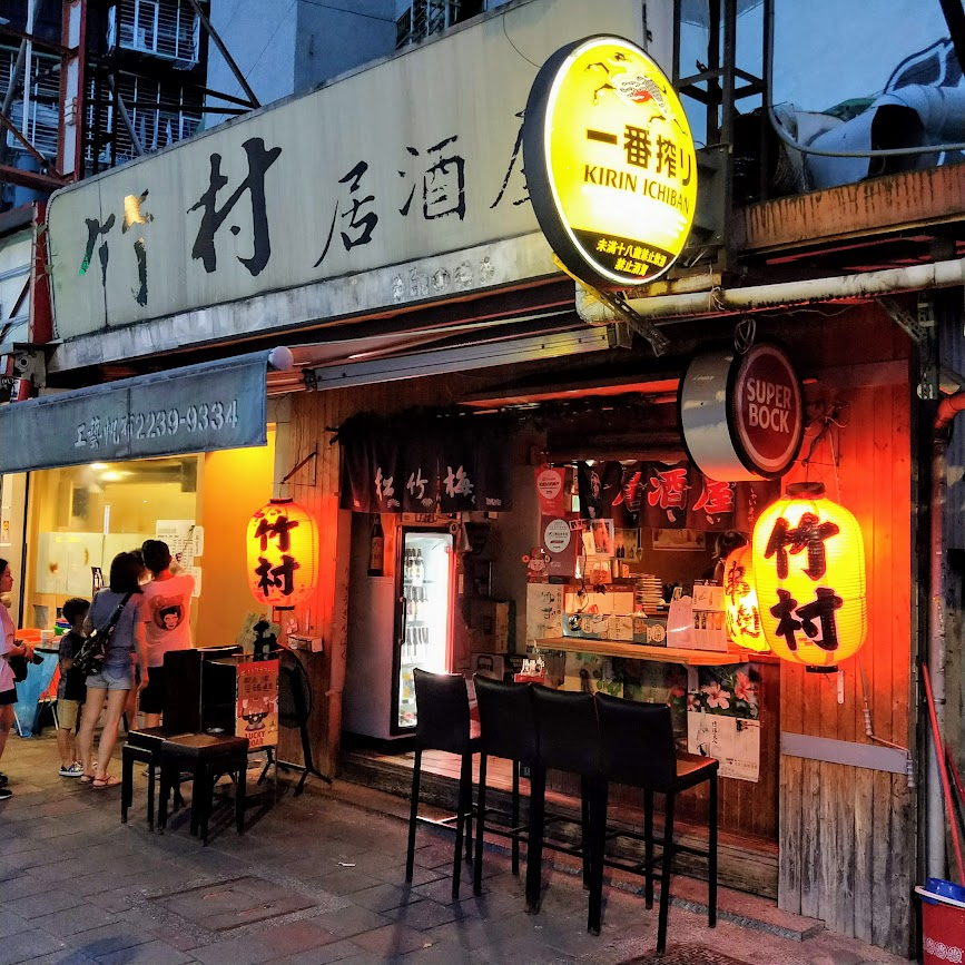【食記】竹村居酒屋 - 臺北 南港 - 五分埔-日式料理|串燒 @ 隨手記錄 :: 痞客邦