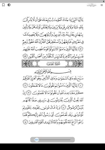 Quran - القران screenshot 14