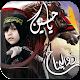 Ashura Muharram photo Editor/Maker Download on Windows