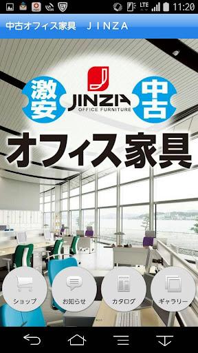 玩購物App|中古オフィス家具 JINZA免費|APP試玩
