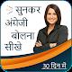 Hindi Sunkar English Bolna Sikhe : Spoken English Download for PC Windows 10/8/7