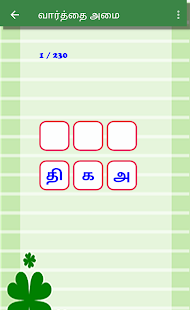 Tamil Word Game - náhled