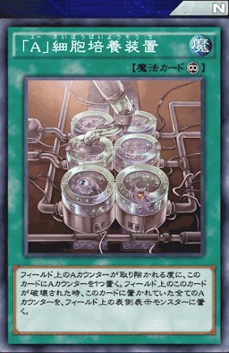 「A」細胞培養装置