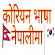 Learn EPS Topik Korean- Nepali