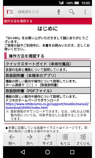 SH-04Hu3000u53d6u6271u8aacu660eu66f8uff08Android 7.0uff09 2.1 Windows u7528 2