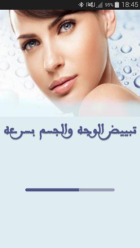 تبييض الوجه والجسم طبيعيا