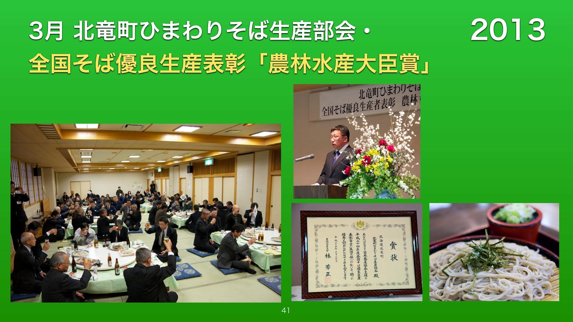 3月:北竜町ひまわりそば生産部会 全国そば優良生産表彰「野林水産大臣賞