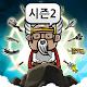 강화용자 김회춘 시즌2 Android apk