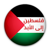 PalesTine For Ever Android APK Download Free By Abdeljalil.Kchih