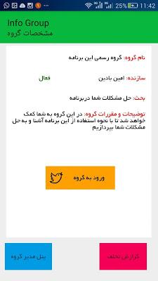 گروه یاب واتس اپ - screenshot