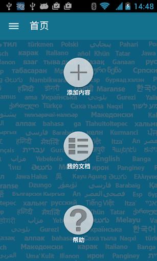 多语种福音