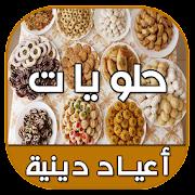 حلويات الأعياد الدينية APK