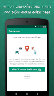 Bikroy - Online Shopping- screenshot thumbnail