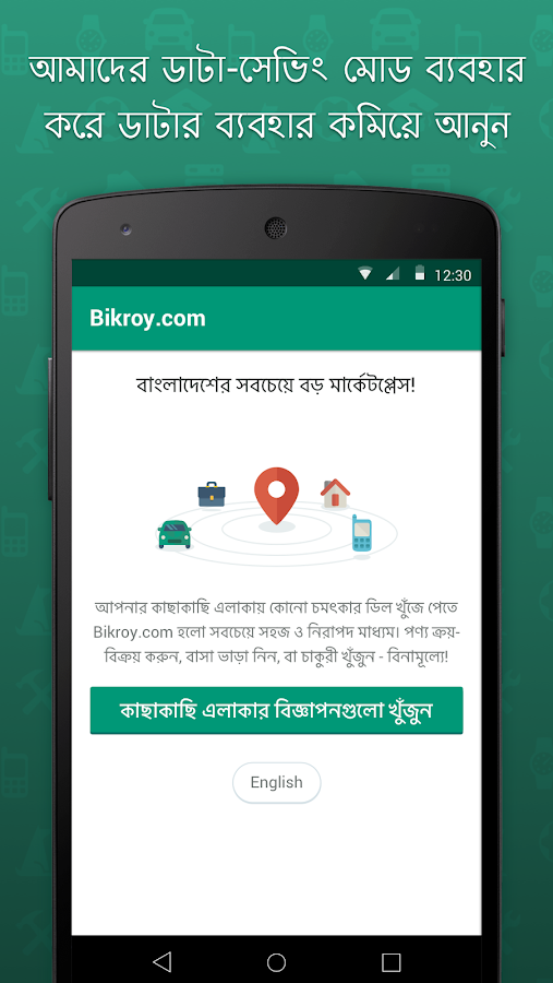 Bikroy - Online Shopping- screenshot