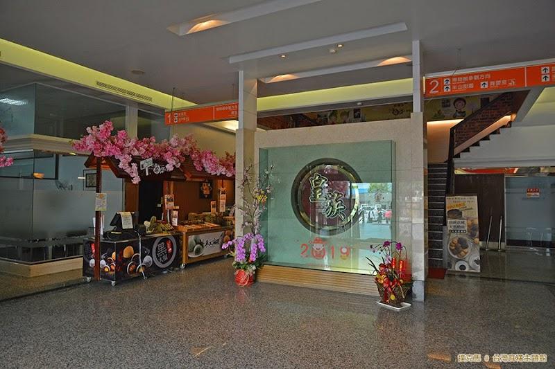 台灣麻糬主題館一樓