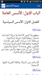 مسودة دستور اليمن الجديد - náhled