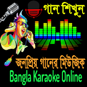 Bangla Karaoke Song