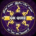 Tamil GK 2021 : Trivia GK Question Quiz icon
