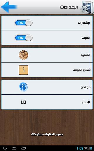 免費下載拼字APP|وصلة ذكاء - لعبة الغاز ذكاء app開箱文|APP開箱王