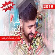 محمد الشحي - الحب القوي (بدون الإنترنت) 2019