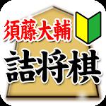 須藤大輔の詰将棋 Icon