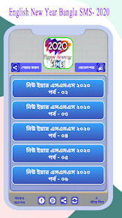 Download নিউ ইয়ার এসএমএস 2020 ~ Happy new year sms 2020 For PC Windows and Mac apk screenshot 3