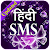 Hindi SMS file APK for Gaming PC/PS3/PS4 Smart TV