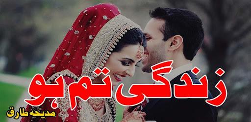 Zindagi Tum Ho Urdu Novel – Apps no Google Play