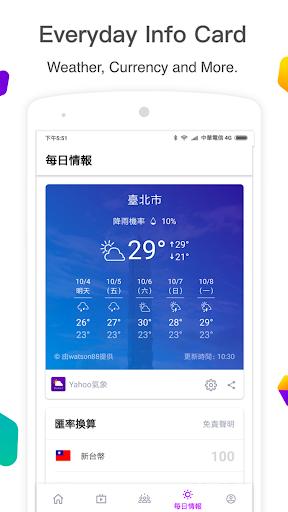 Yahoo Taiwan screenshot 5