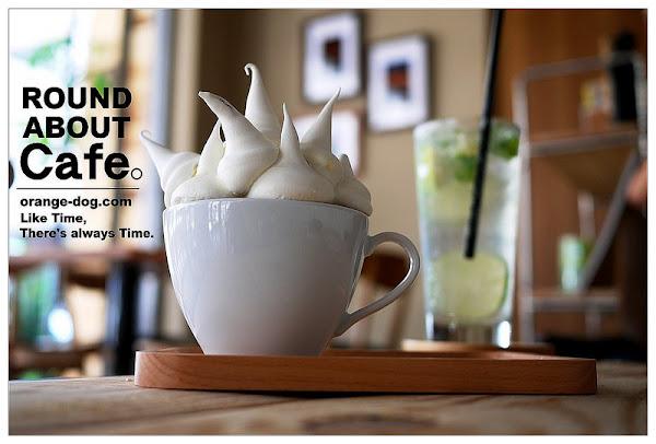 RoundAbout Cafe│勤美商圈:雲朵飄飄蛋白霜咖啡~英倫女孩打造設計咖啡館