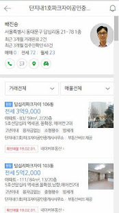 Download 단지내1호파크자이공인중개사 For PC Windows and Mac apk screenshot 1