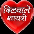Dilwale SMS Shayari in Hindi
