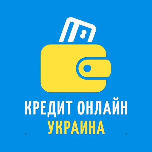онлайн займ на карту украина