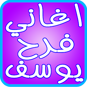 Farah Youssef, Ahmed Gamal and Mohamed Assaf songs APK 2 3
