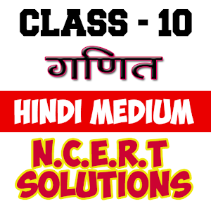 10th class maths solution in hindi 4.0 by Sanjeev Mehta logo