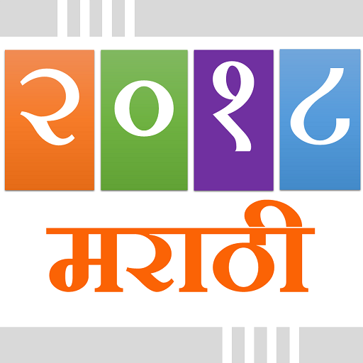 Marathi Calendar 20  file APK for Gaming PC/PS3/PS4 Smart TV