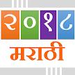 Marathi Calendar 2018 APK