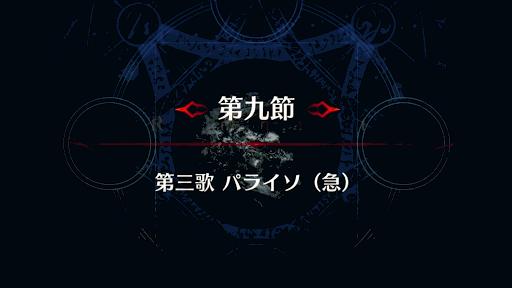 剣豪9節_第9節