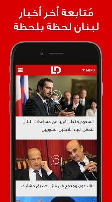Lebanon Debate - screenshot