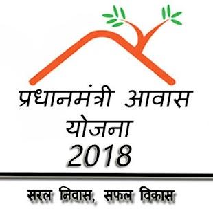Pradhan Mantri Awas Yojana 2018 - náhled