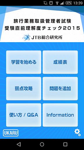 旅行業務取扱管理者試験 受験直前理解度チェック2015