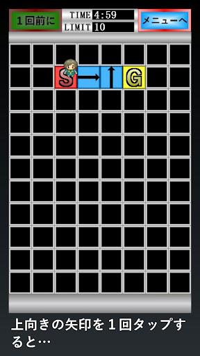 【矢印パズル】アローロード|玩解謎App免費|玩APPs