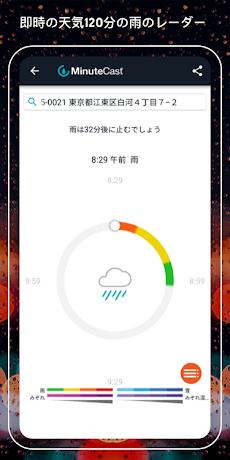 AccuWeather: 天気レーダーによる正確な毎日の予報や春のニュースをお届けする天気情報アプリのおすすめ画像3