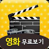 영화 플레이어 - 무료 영화 천국