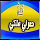 قصة صرتي ملكي (بالدارجة المغربية) APK