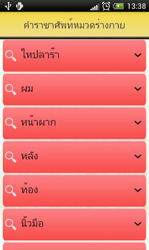 คำราชาศัพท์ screenshot 1 คำราชาศัพท์ screenshot 2 ...