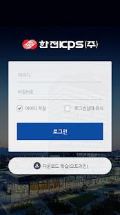 Download 한전KPS 모바일 연수원 For PC Windows and Mac apk screenshot 2