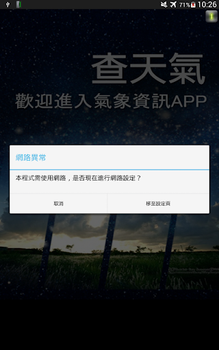 玩天氣App|天氣資訊 氣象 The Weather免費|APP試玩